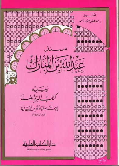 Inilah Musnad Abdullah Bin Mubarak
