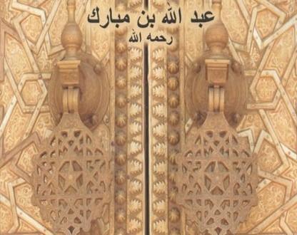 Buku Biografi Abdullah Ibn Mubarak