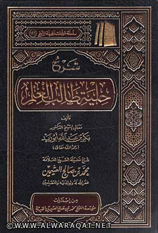 Karya Syaikh Ibnu Utsaimin