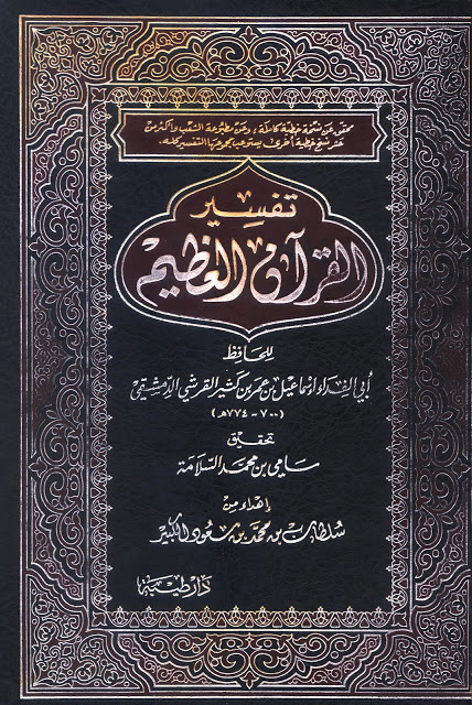 Tafsir karya Ibnu Katsir